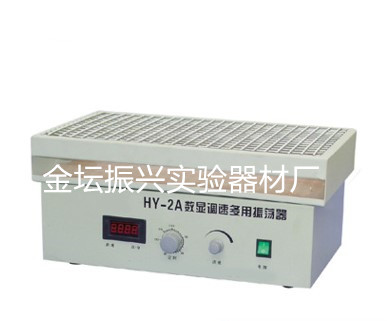 HY-2A往复式调速多用振荡器